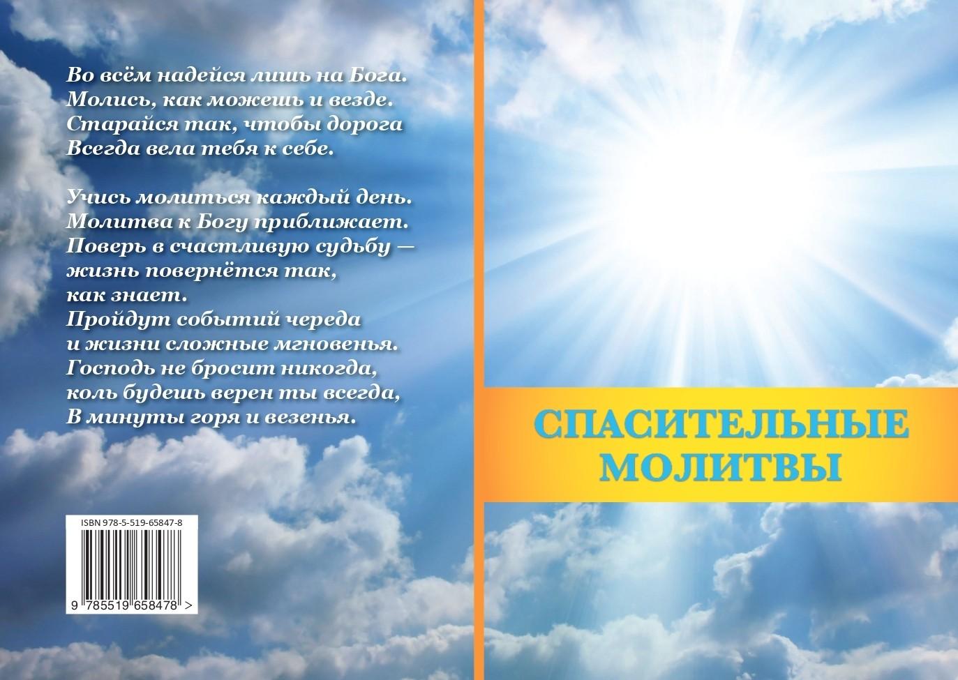 путь-сердца-13: Молитвы сб2 Обложка_page-0001
