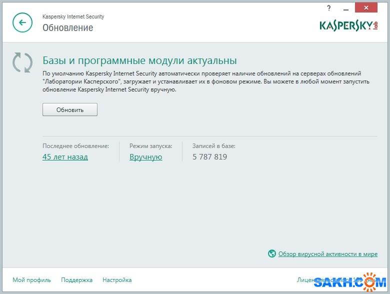 Владимирыч: Kaspersky