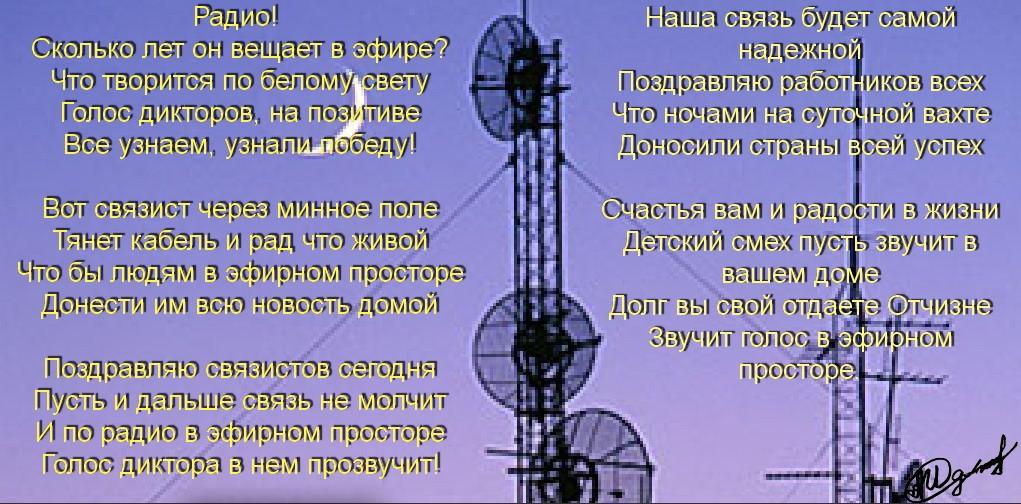 С днем радио смс поздравление