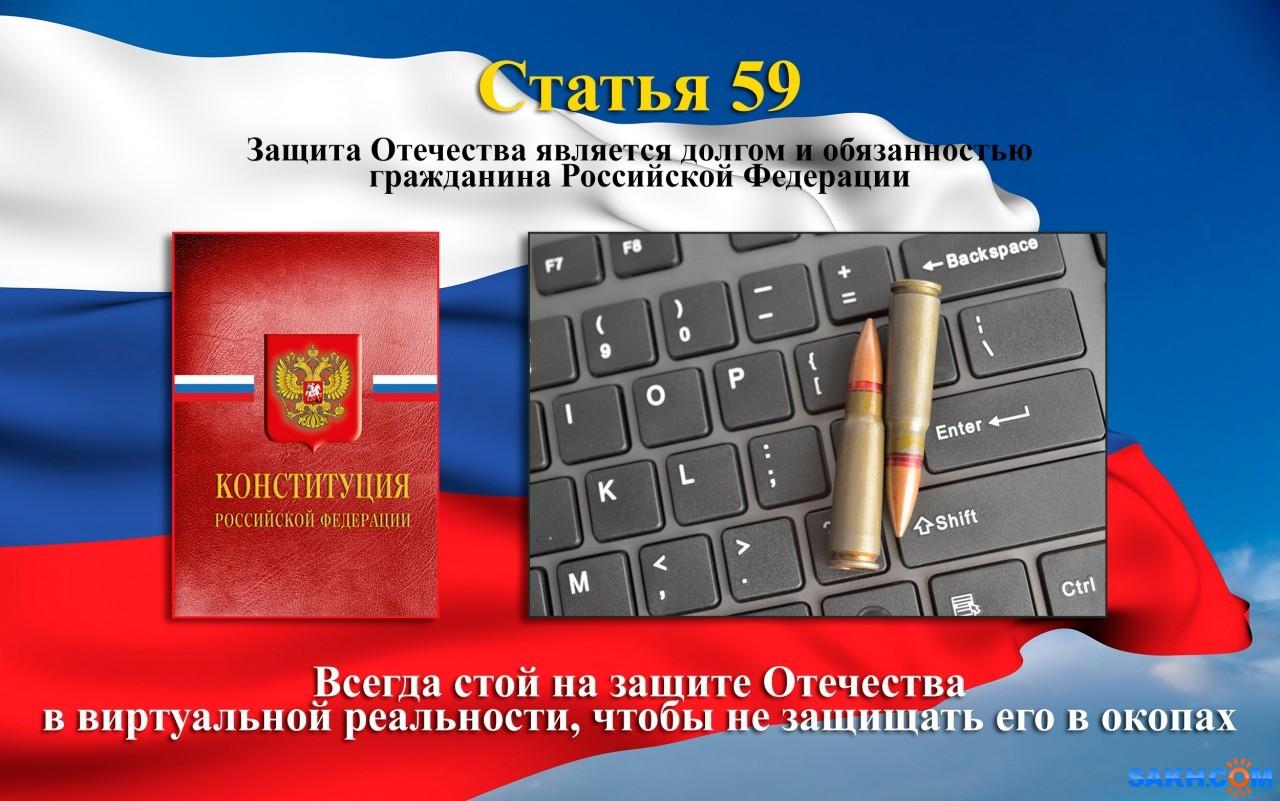 Николай_Рычков: Ст. 59