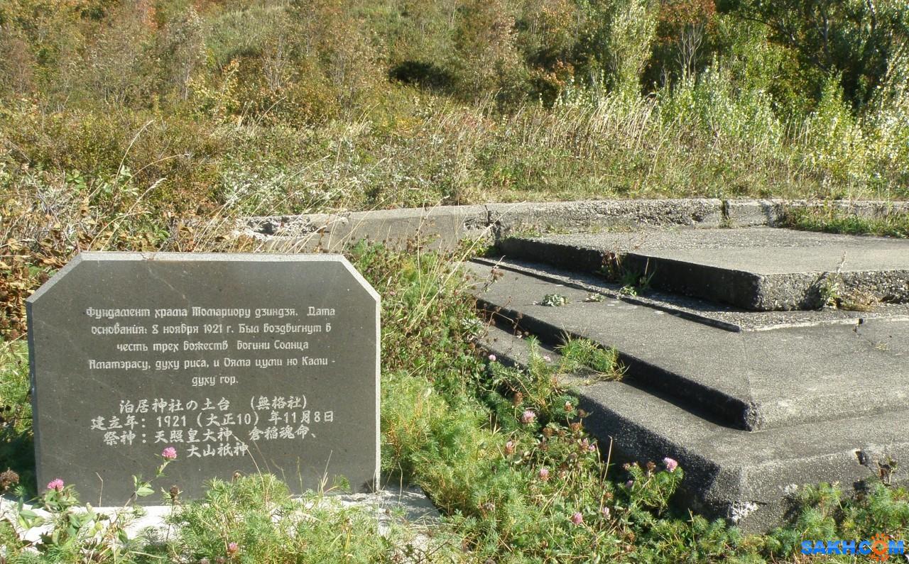 tasya: Памятная табличка к фундаменту храма Томариору дзиндзя