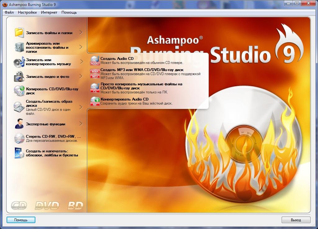 В Ashampoo Burning Studio 10 вы выбираете стиль меню ( возможно