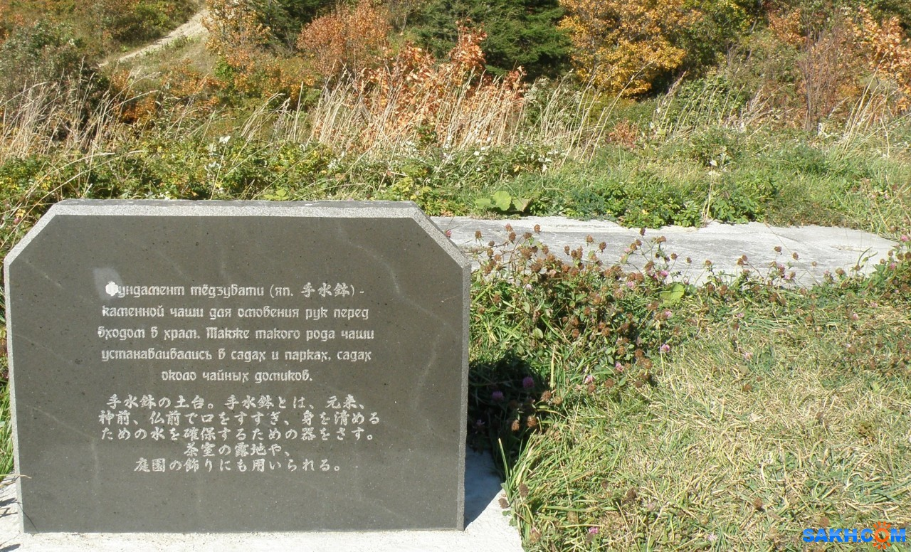 tasya: Памятная табличка и фундамент тёдзувати