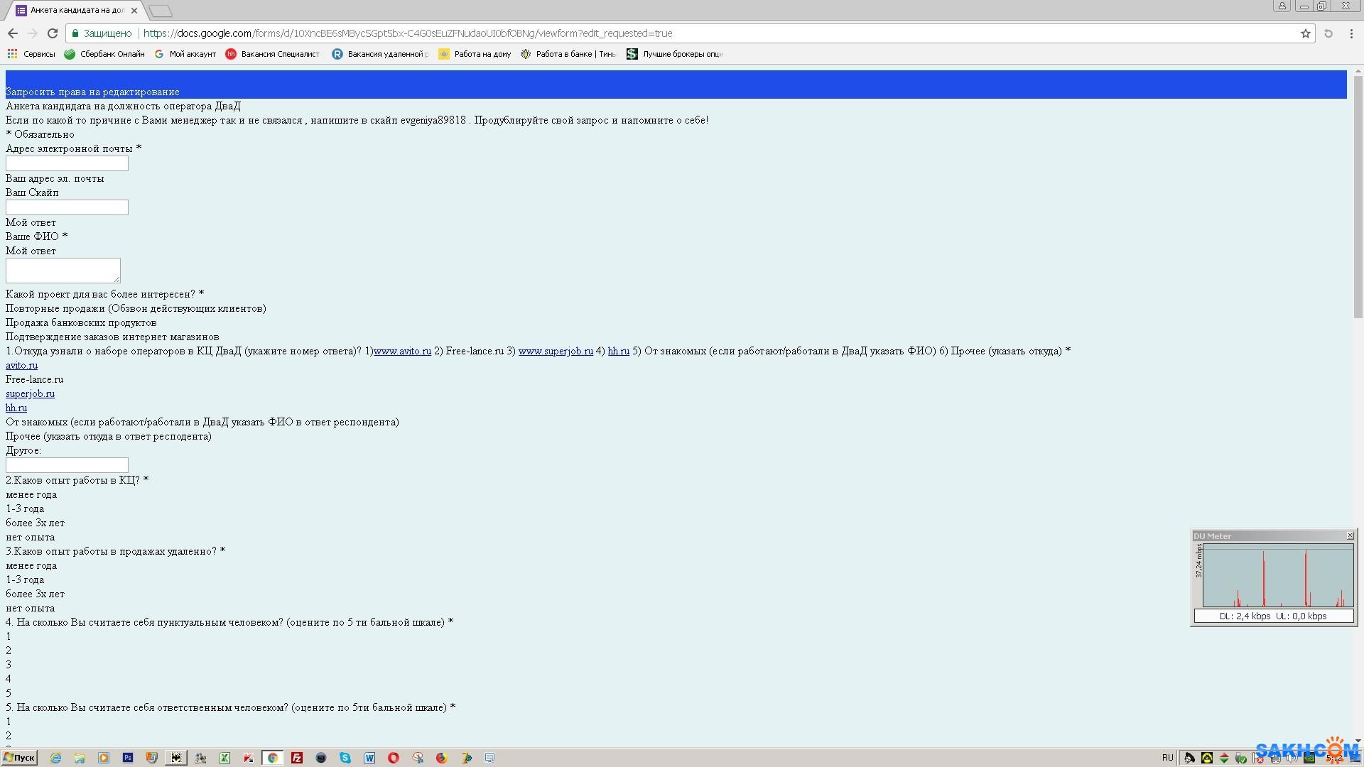alex-b04: Скрин_анкета