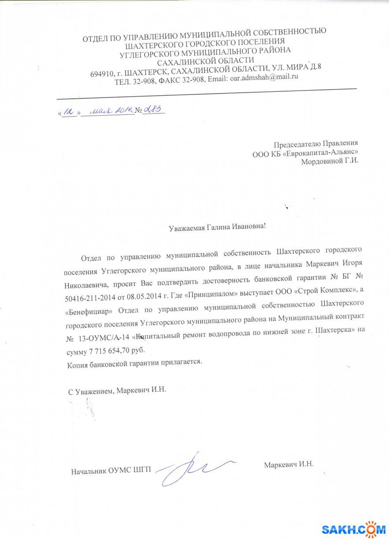 dymok: Письмо банку о подтверждении БГ (1)