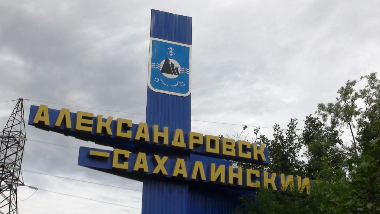 almasof: Александровск-Сахалинский. Въезд.