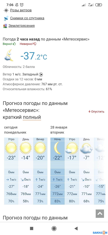 vikirin: Screenshot_2020-01-27-07-06 Тымовск