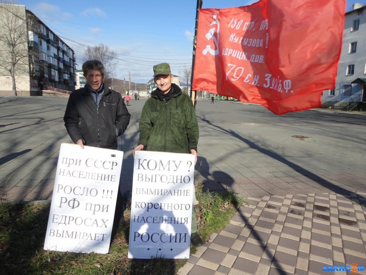 Сергей.М: Пикет 04.11.19 г. в День Единства, Макаров.