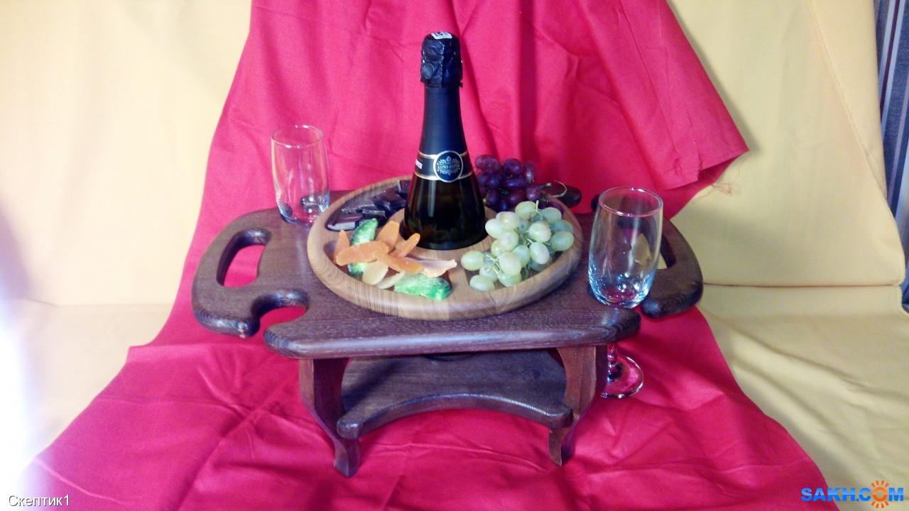 Скептик1: Винный столик