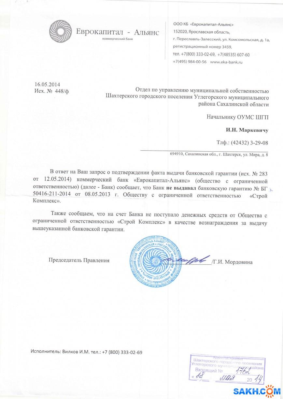 dymok: Письмо от банка