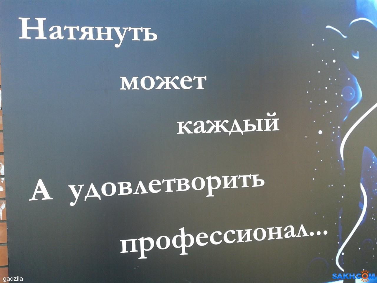 gadzila: Реклама натяжных потолков на Кубани