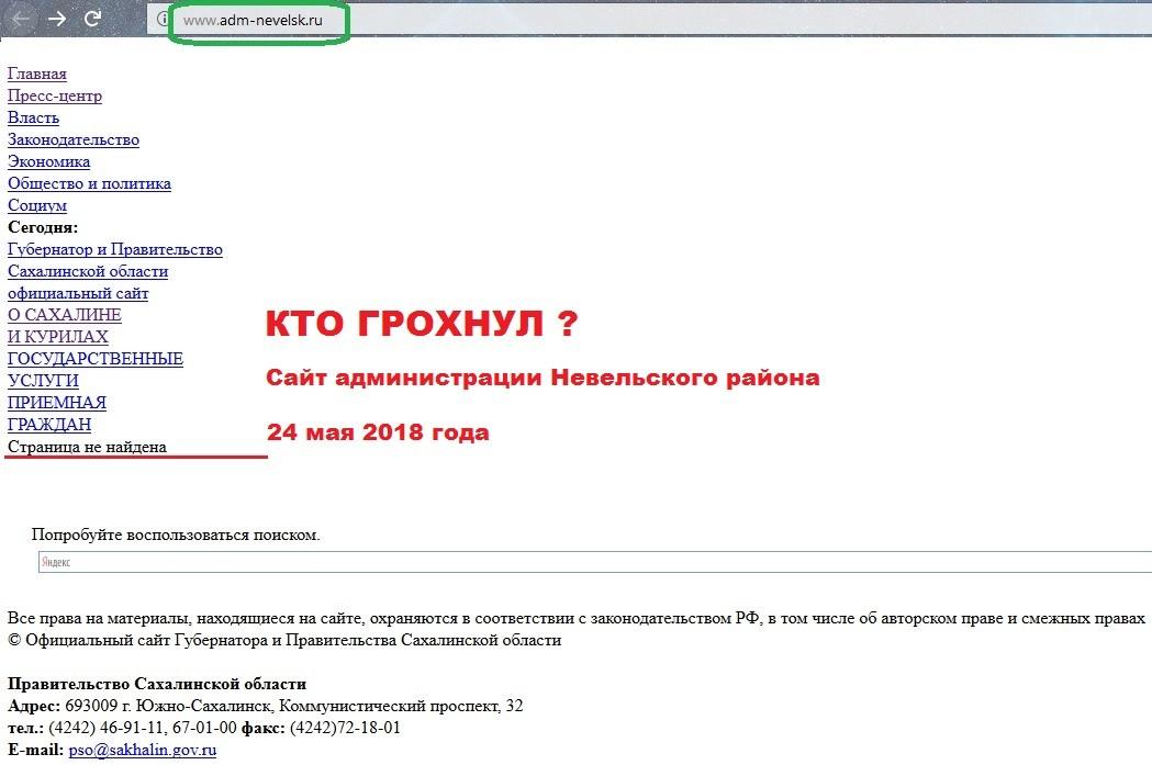 radio: adm-nevelsk.ru2405