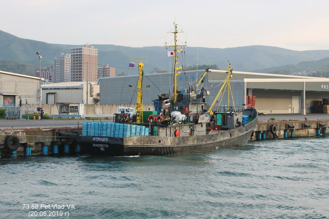 7388PetVladVik: АРОМАШЕВ.   (IMO  7833066,  MMSI 273811090,  CS UGGF).  Порт  Отару.