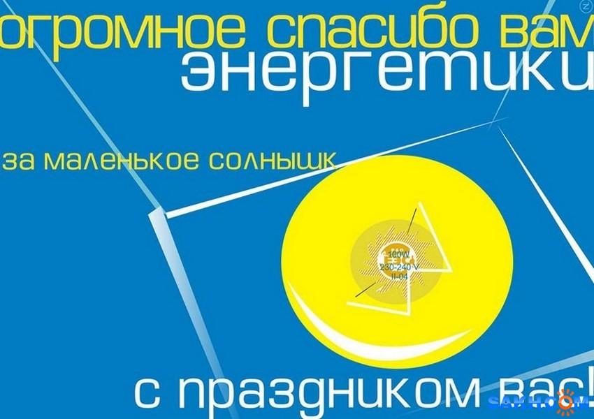 zmeuchka: s-dnem-energetika-otkritki-73