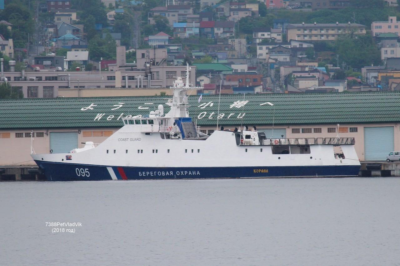 7388PetVladVik: 095  КОРАЛЛ.  (судно береговой охраны).