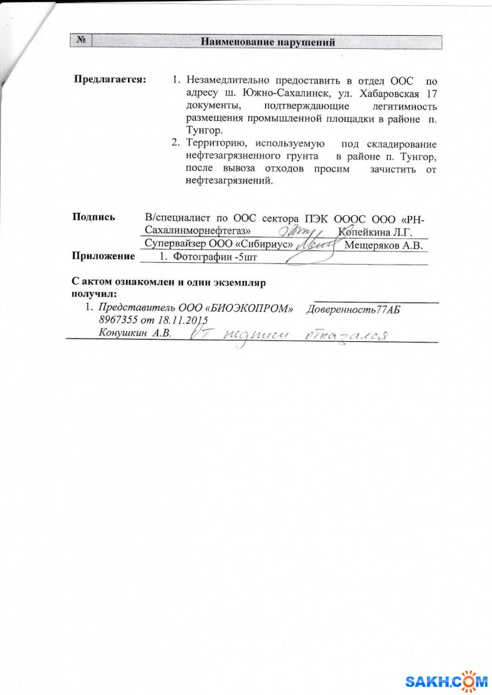 """Дмитрий_Лисицын: Акт ООО """"РН-СМНГ"""" -2"""