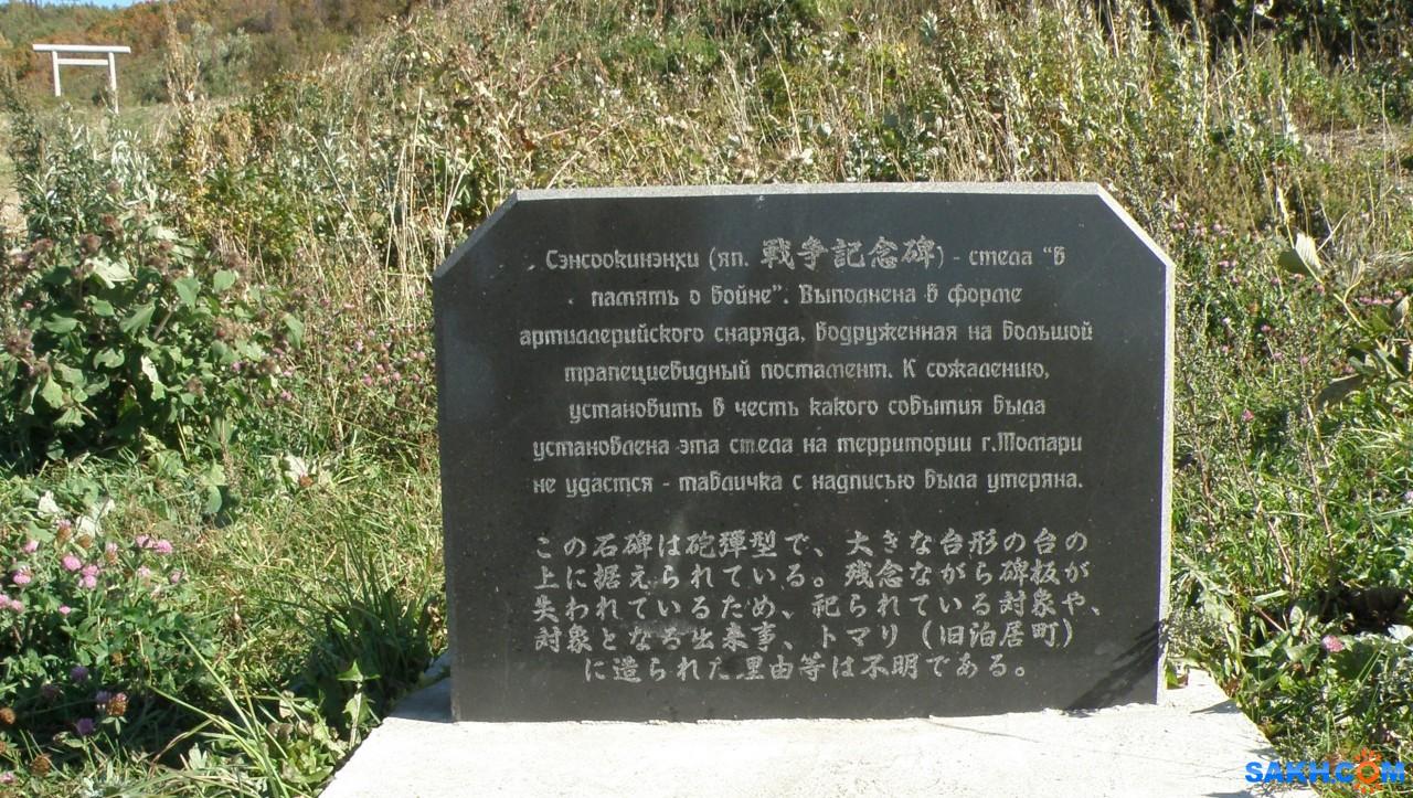 tasya: Памятная табличка к Сэнсоокиненхи
