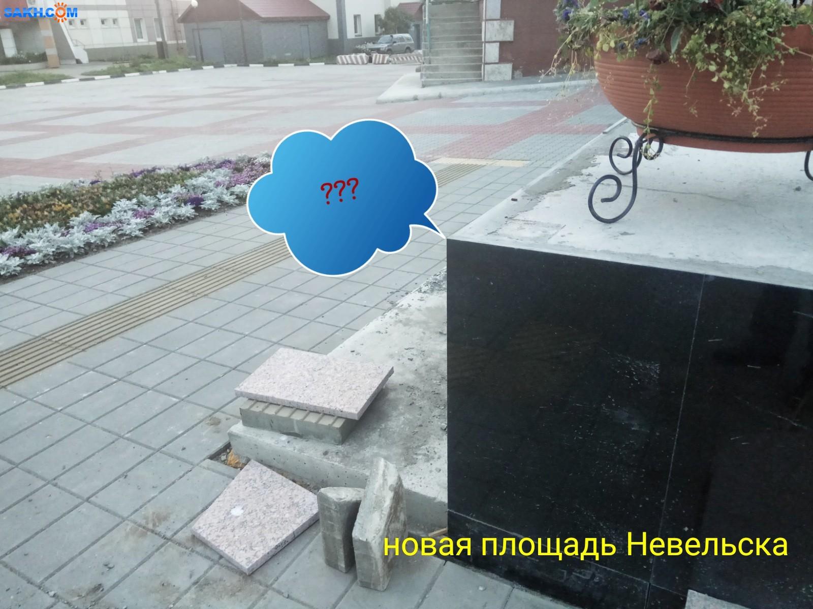 kolya811: Новая площадь в Невельске травмоопасна.