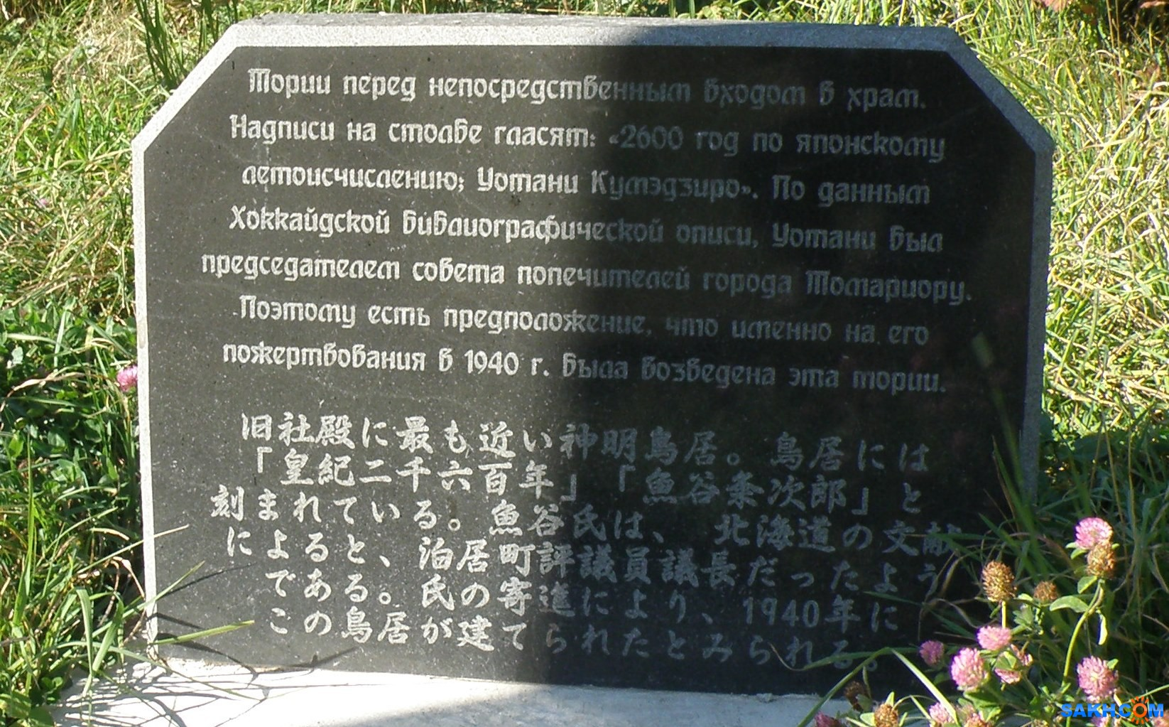 tasya: Памятна табличка Тории перед непосредственным входом в храм