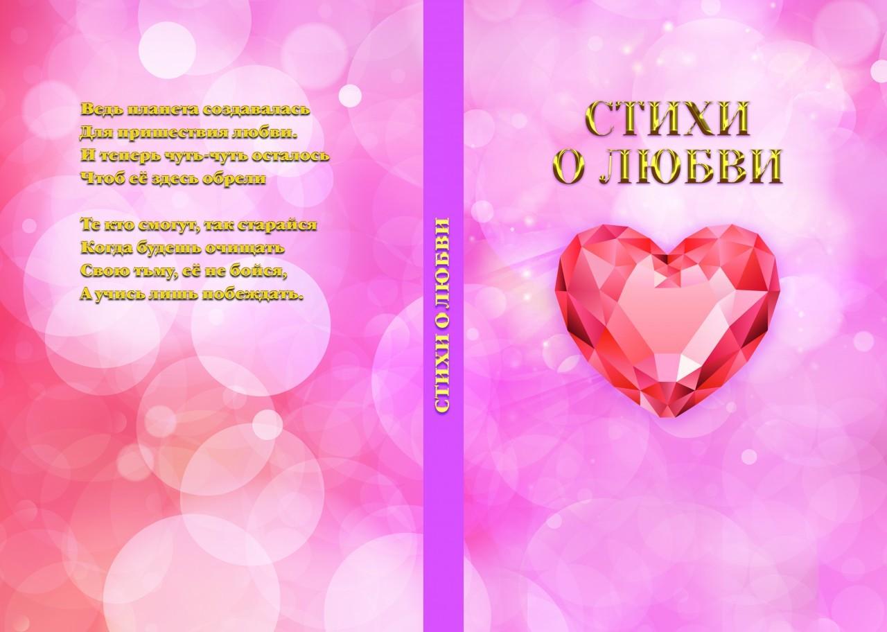 путь-сердца-13: Обложка Стихи о любви