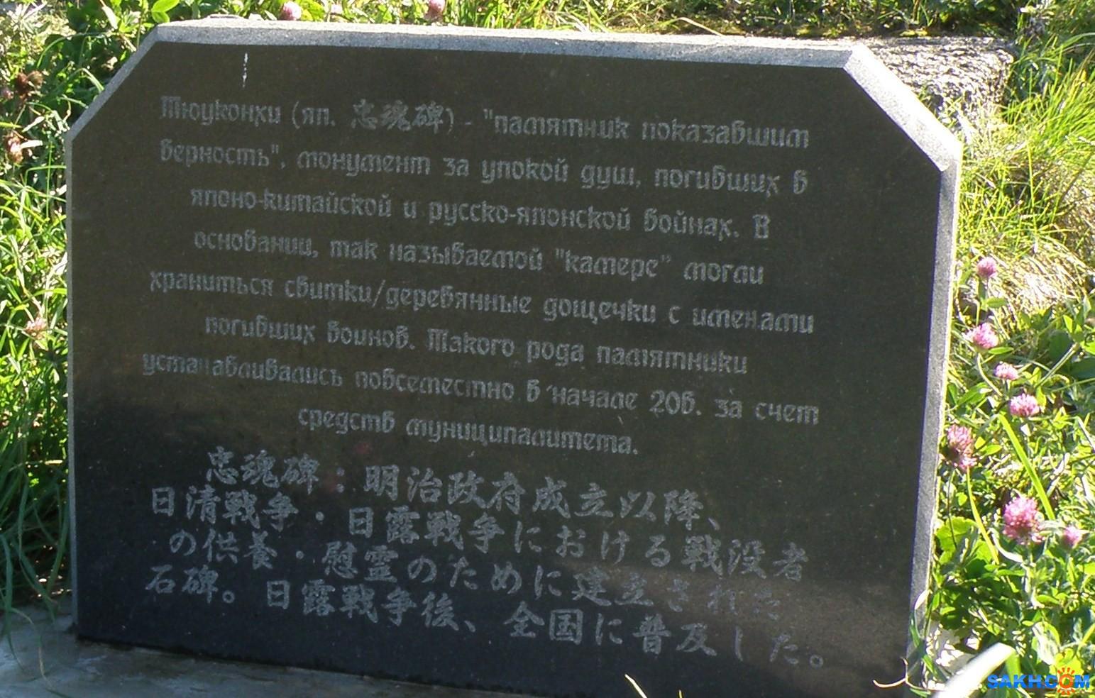 """tasya: Памятная табличка к Тюуконхи - """"памятник показавшим верность"""""""