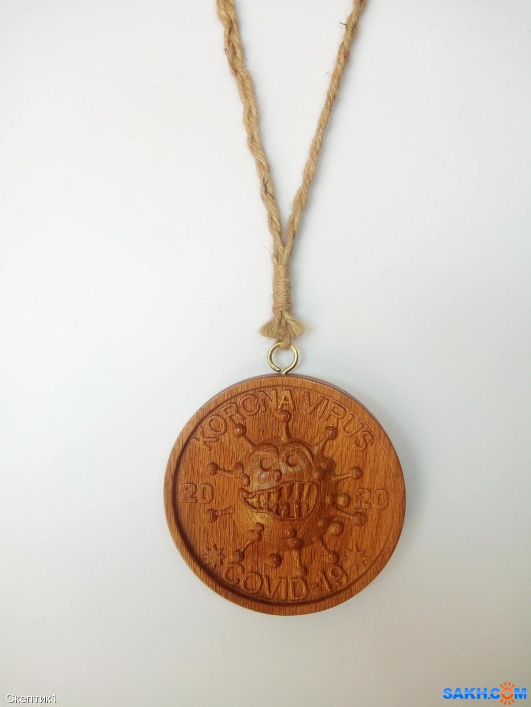 Скептик1: Медаль  дубовая. Коронавирус