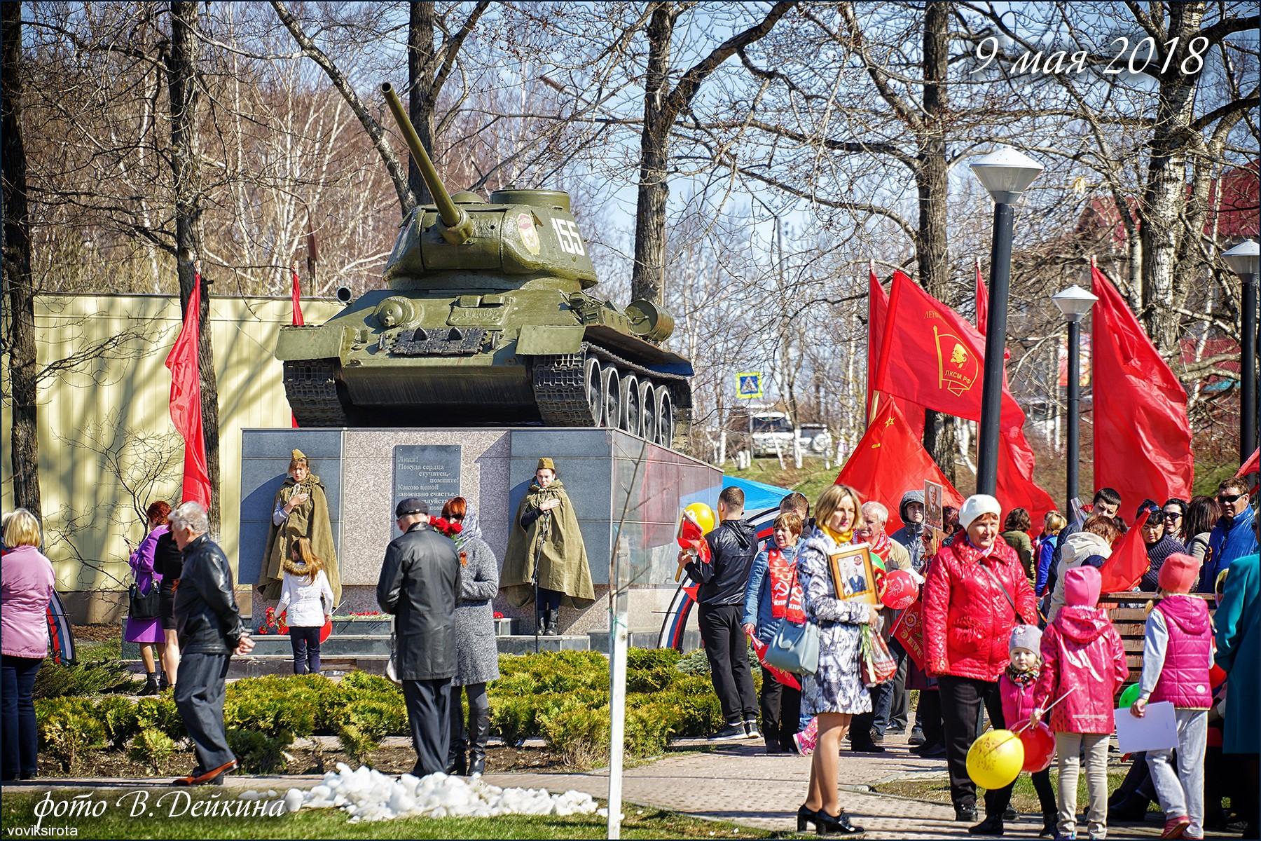 voviksirota: 9 мая 2018 в Долинске