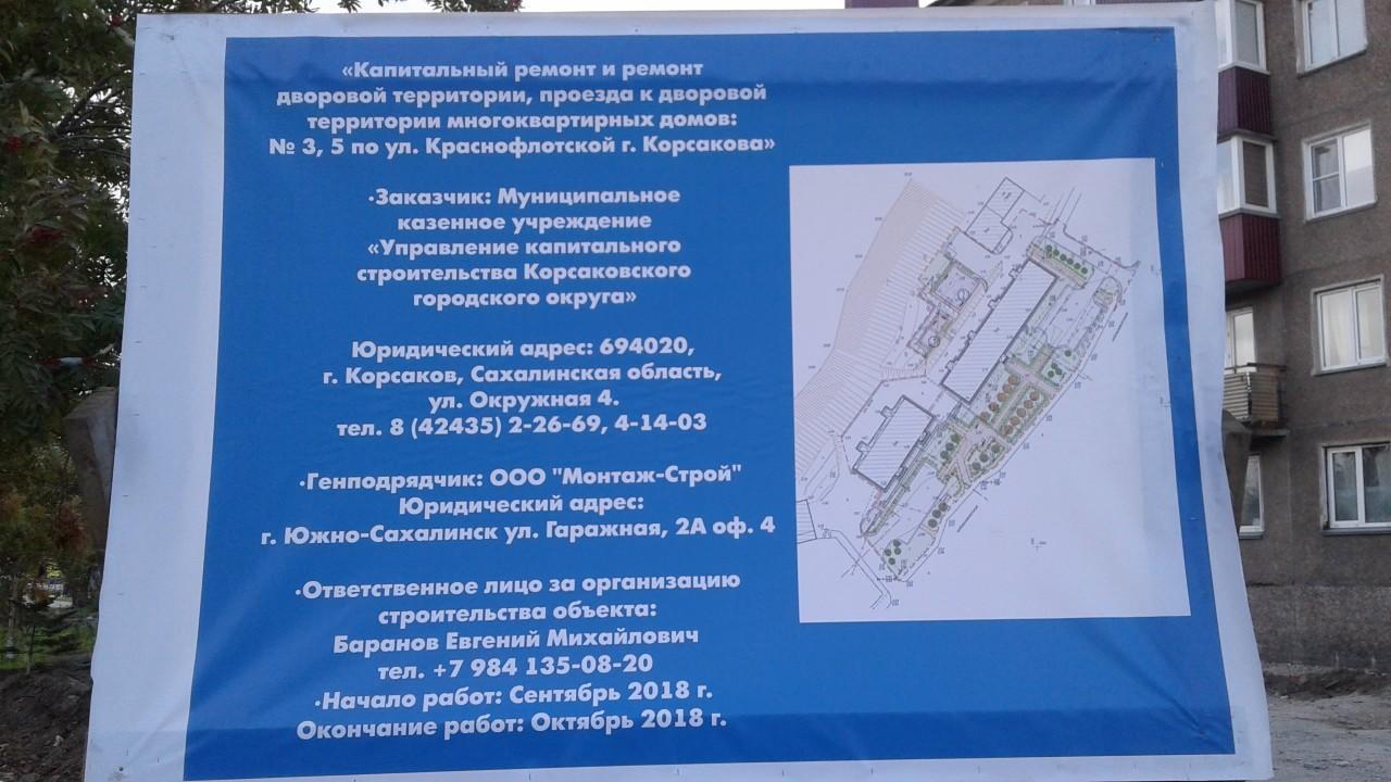 твоя_галлюцинация: строительный паспорт объекта Краснофлотская, 5