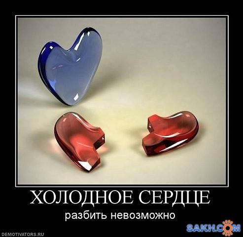 крыся: Холодное сердце