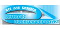 Антарес - Полиграфпродукт