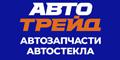 Автотрейд