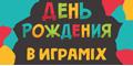Комнаты Дней Рождения ИграМикс