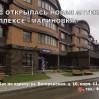 """Открытие новой аптеки в """"Малиновке"""""""