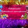 Подарочные новогодние сертификаты