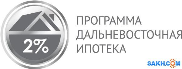 """Банк """"Долинск"""" начал принимать заявки на """"Дальневосточную ипотеку 2%"""""""