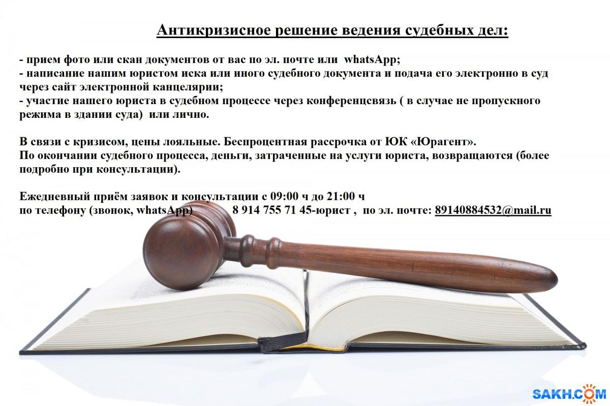 Удаленное участие в судах