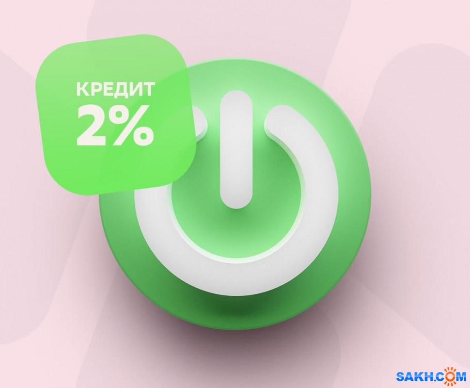 Сбербанк начал выдавать кредиты по госпрограмме кредитования под 2% сахалинским предпринимателям