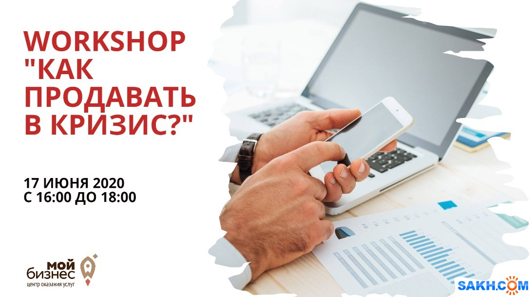 Предпринимателей Сахалина ждут на Workshop по увеличению прибыли