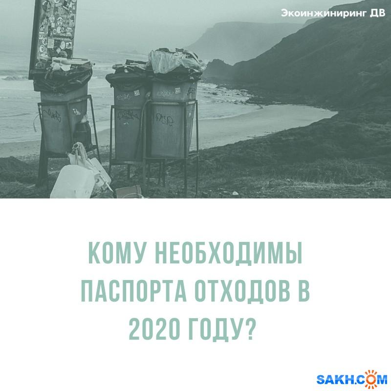 Разработка паспортов опасных отходов в 2020 году