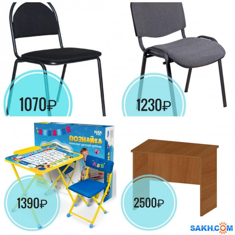 Поступление столов, стульев