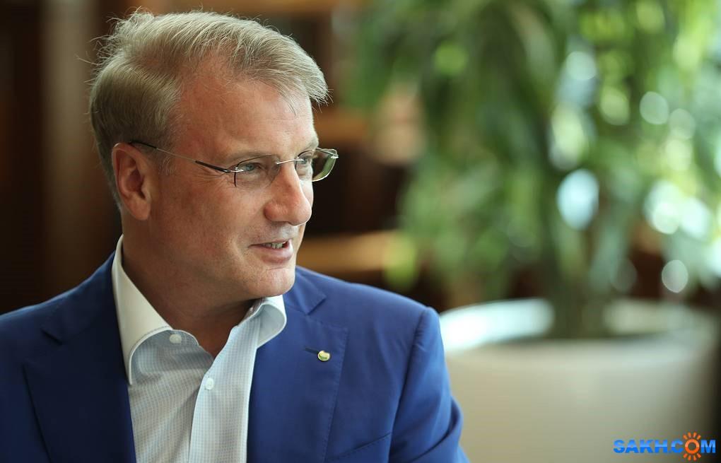 Герман Греф рассказал о курсе рубля