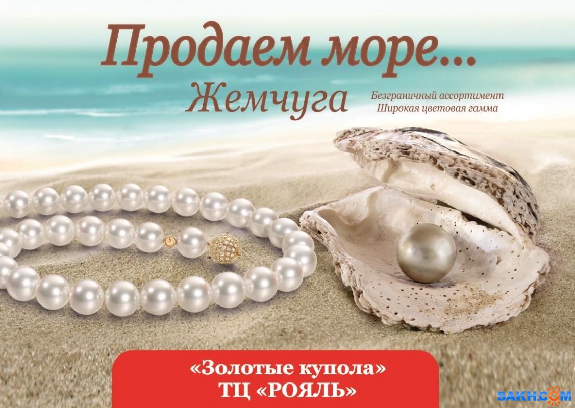 Продаем море жемчуга