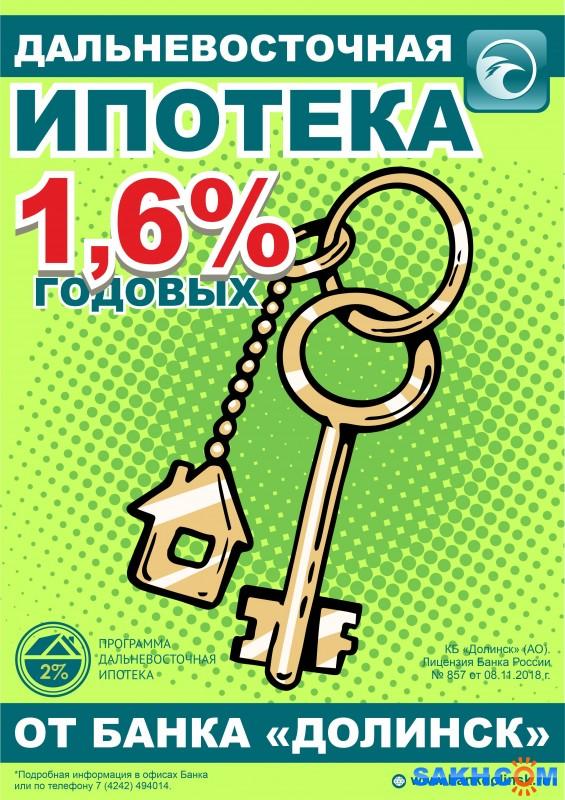 Банк Долинск предлагает Дальневосточную ипотеку под 1,6%