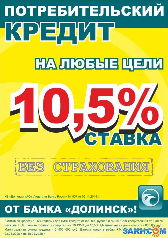 Ставка 10,5% по потребительским кредитам
