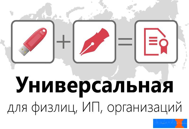 """Скидка на """"Универсальную"""" электронную подпись"""