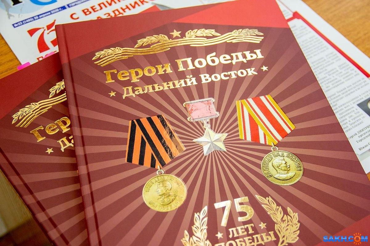 Подарочные издания о героях-дальневосточниках Великой Отечественной войны Сбербанк передал в школьные библиотеки Южно-Сахалинска