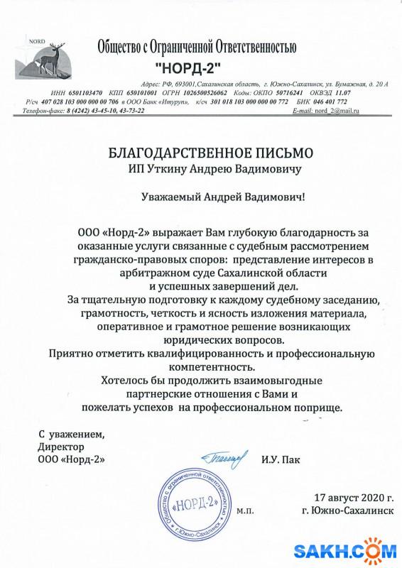 """ООО """"Норд-2"""" выразила благодарность нашему юристу"""