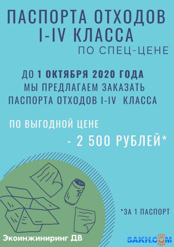 Паспорта отходов I-IV класса по выгодной цене