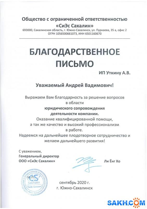 "ООО ""СиЭс Сахалин"" выразило благодарность юристу"