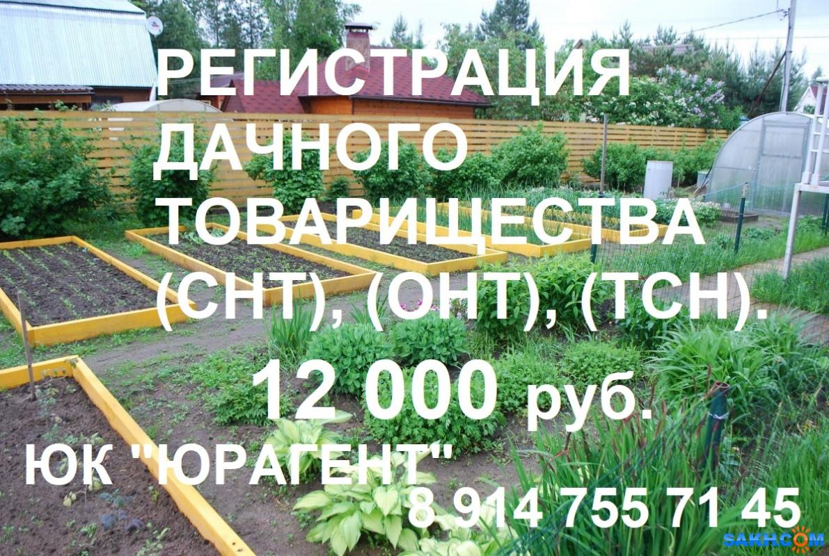 """Регистрация """"дачного"""" товарищества"""